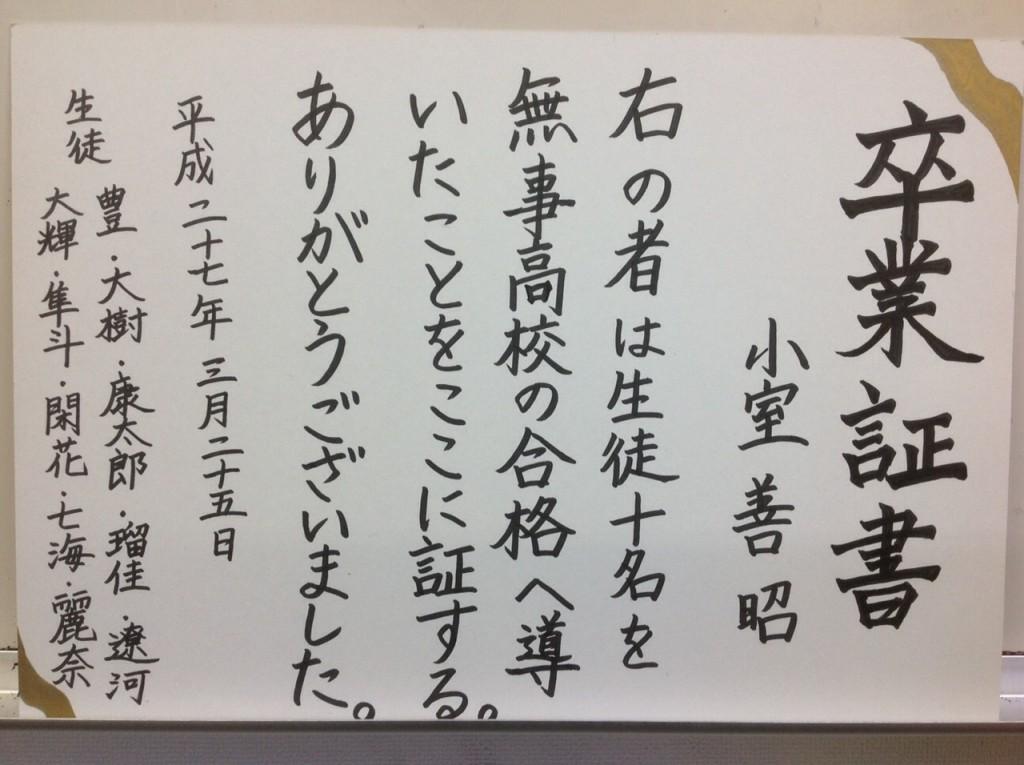 生徒からの卒業証書
