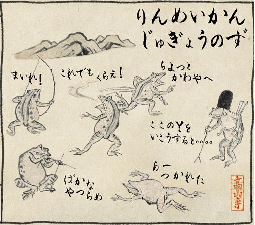 凜明館鳥獣戯画1s